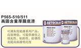 P565-510/511 高固含量厚膜底漆